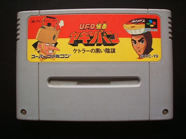 UFO仮面ヤキソバンの画像 p1_24