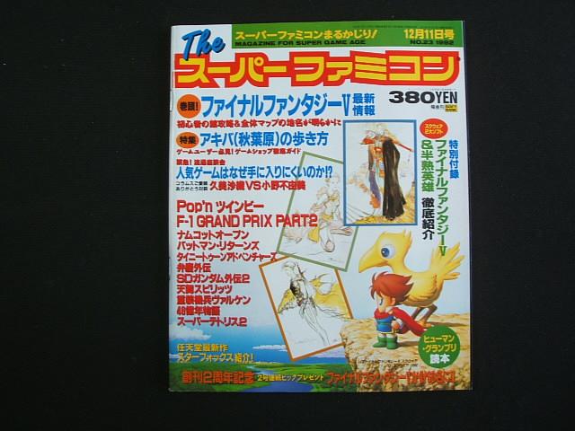 Theスーパーファミコン 1992・23...