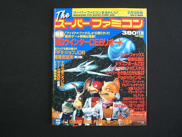 Theスーパーファミコン 199・3 ...